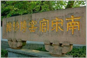Official Kiln Museum of the Southern Song Dynasty