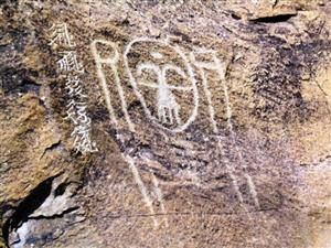 Helanshan Rock Carvings