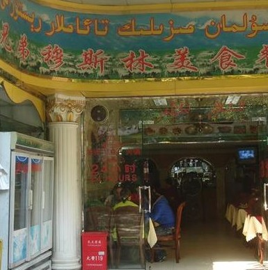 Brother Muslim restaurant