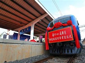 Express Train between Haikou and Chengdu Opened from July 1st