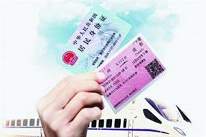 Real Name Policy for Train Tickets to be Launched from June 1, 2011