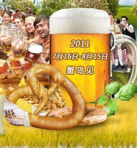 Beijing International Beer Festival to Kick off from July 16th