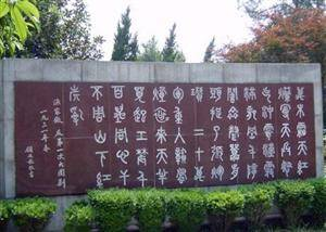 Forest of Steles of Mao Zedong poetries