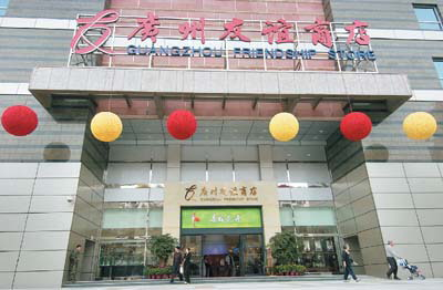 Guangzhou Friendship Store