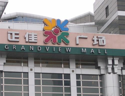 Zhengjia Plaza (grandview Mall)