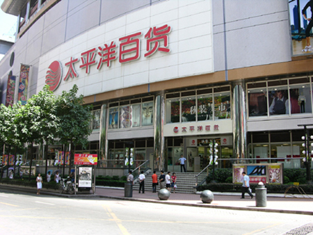 The Pacific Ocean Department Store In Chongqing