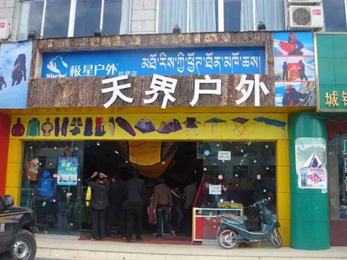 Tianjie Outdoors Shop
