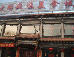 Datong Delicacy Town