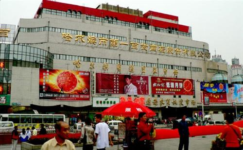 Harbin No.1 Department Store