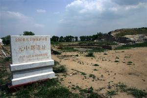 Zhongdu Site of Yuan Dynasty