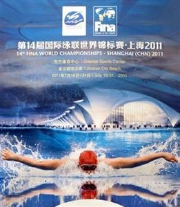 The 14th FINA World Championship to Kick Off in Shanghai from July 16th