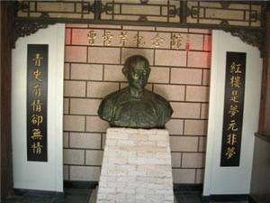 the Memorial for Cao Xueqin