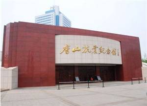 Tangshan Earthquake Museum