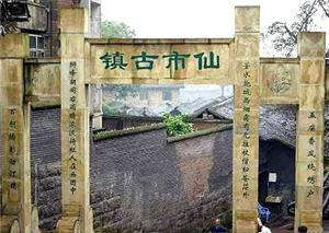 The Ancient Xianshi Town