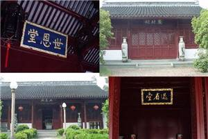 The Nanzong Confucian Temple