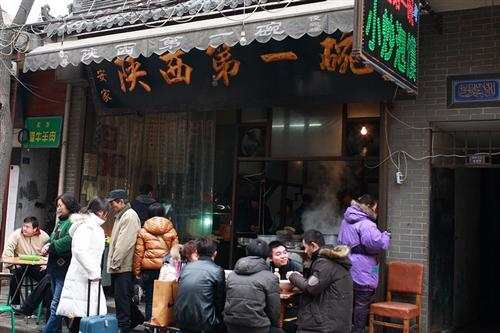 The First Bowl in Shaanxi(Shaanxi DiYiWan)