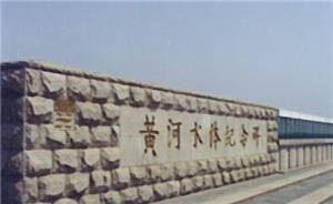 The Yellow River Monument