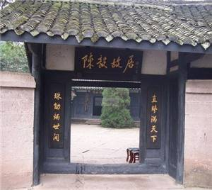 Former Residence of Chenyi
