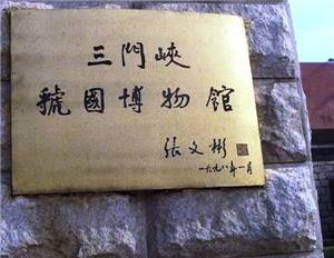 Museum of Kingdom Guo