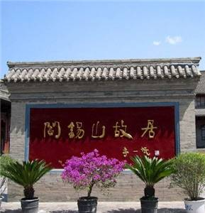 The Former Residence of Yanxishan