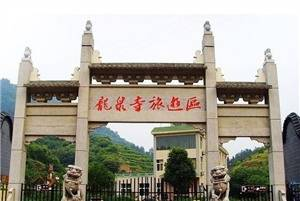 Longquan Temple in Chongxin