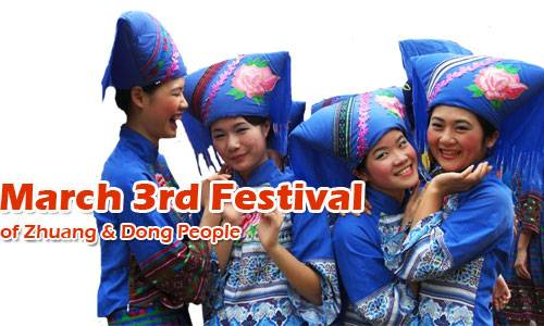 March 3rd Festival of Zhuang and Dong People