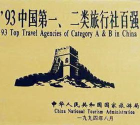 1993 Top Travel Agencies of Category A & B in China