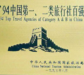 1994 Top Travel Agencies of Category A & B in China