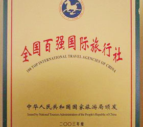Top 100 International Travel Agencies of China 2003