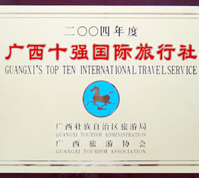 Guangxi's Top 10 International Travel Services 2004