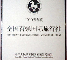 Top 100 International Travel Agencies of China 2005