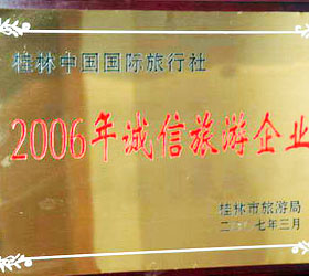 Guilin Integrity Tourism Company in 2006