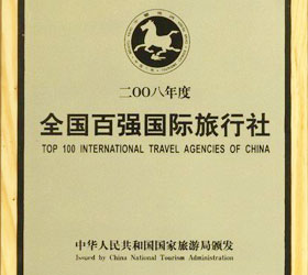 Top 100 International Travel Agencies of China 2008