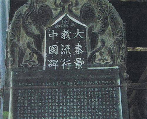 Upper Part of the Xi'an Stele made in 781 A.D.